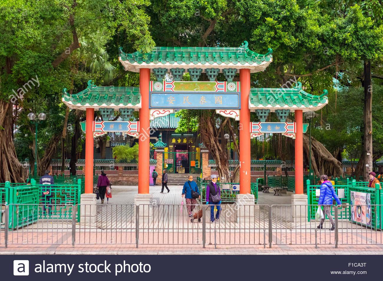 Tin Hau Temple gate in the Yau Ma Tei Community Centre Rest Garden, Yau Ma Tei, Kowloon, Hong Kong, China - Stock Image