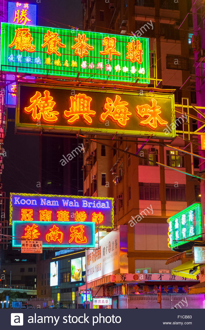 Colorful illuminated neon lights and signs at night, Yau Ma Tei, Kowloon, Hong Kong, China - Stock Image