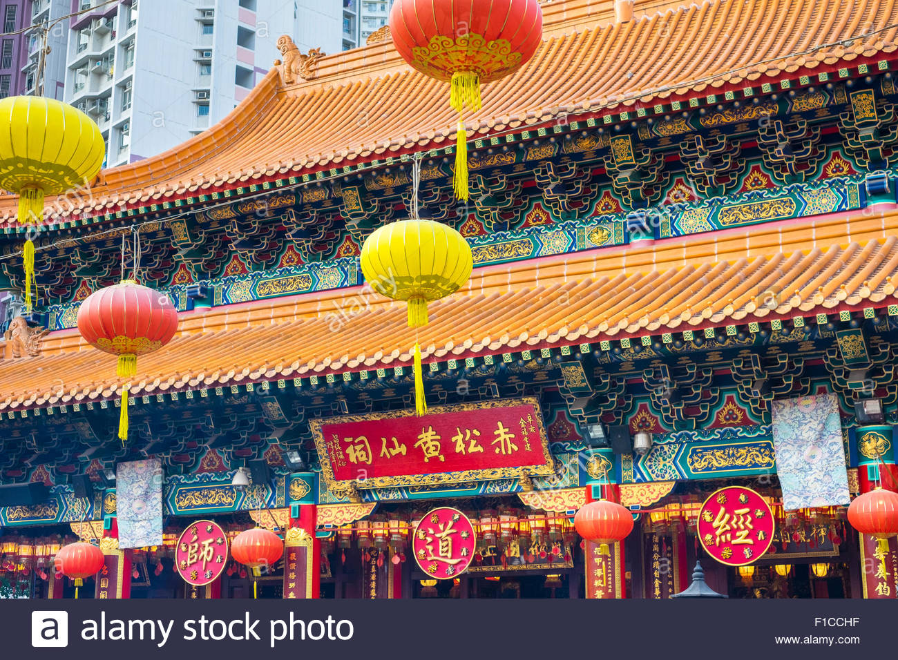 Main altar house of Wong Tai Sin (Sik Sik Yuen) Temple, Wong Tai Sin district, Kowloon, Hong Kong, China - Stock Image