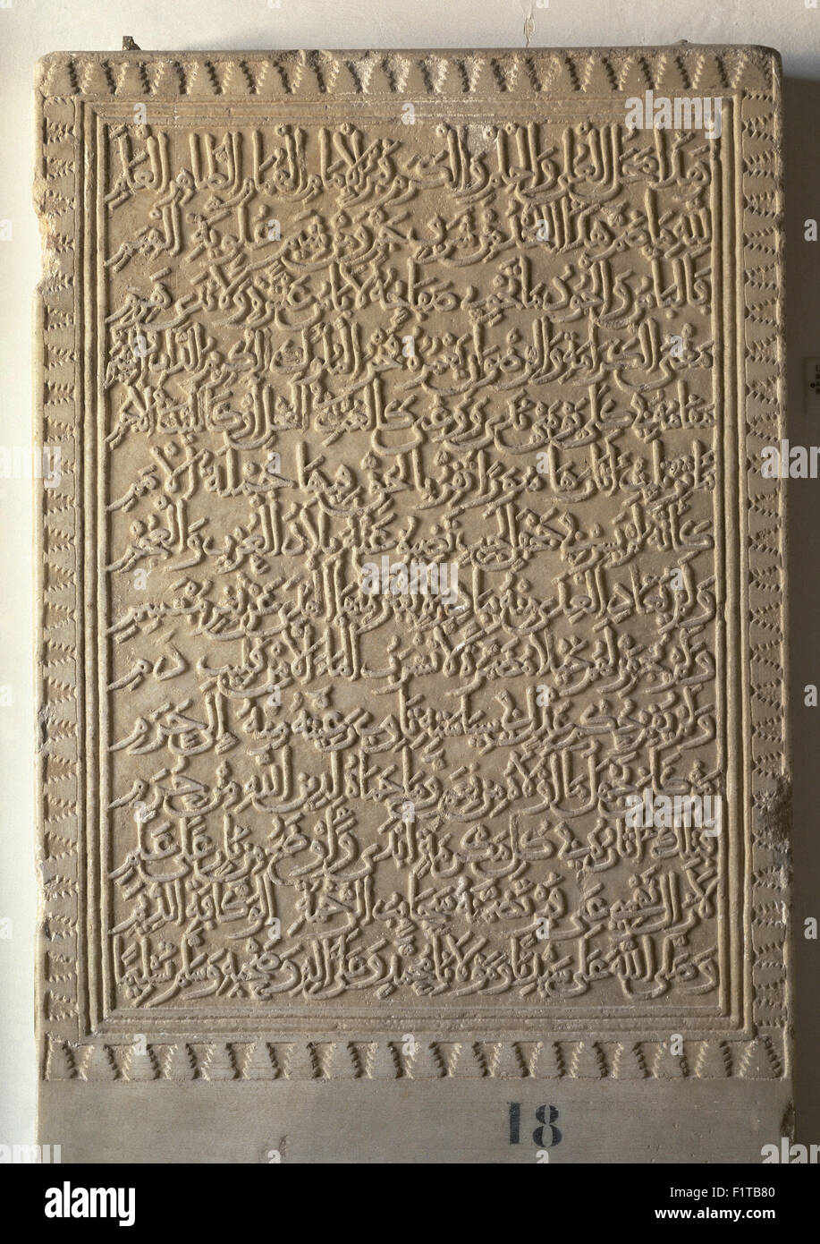 Muhammed II al-Faqih (1234-1302) Second Nasrid ruler of the Emirate of Granada in Al-Andalus. Sepulchral stele. - Stock Image