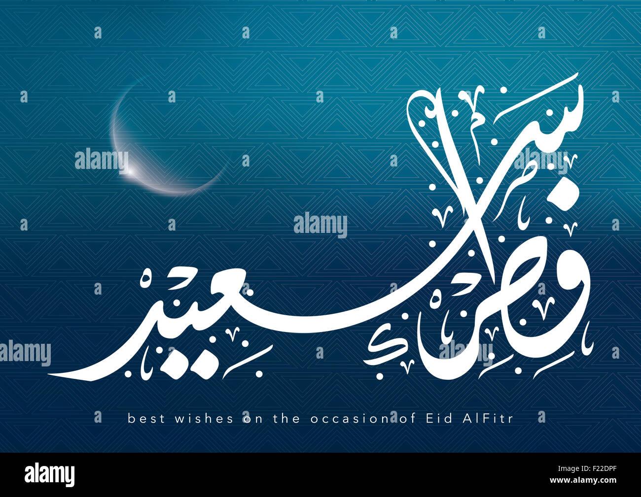 Wonderful Saeed Arabic Eid Al-Fitr Greeting - arabic-calligraphy-best-wishes-on-the-occasion-of-eid-al-fitr-F22DPF  HD_384359 .jpg