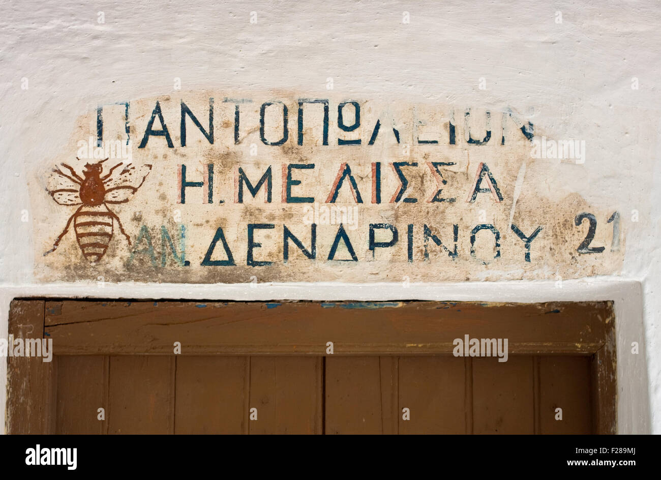 Teaches sales for honey in Greek language - Stock Image