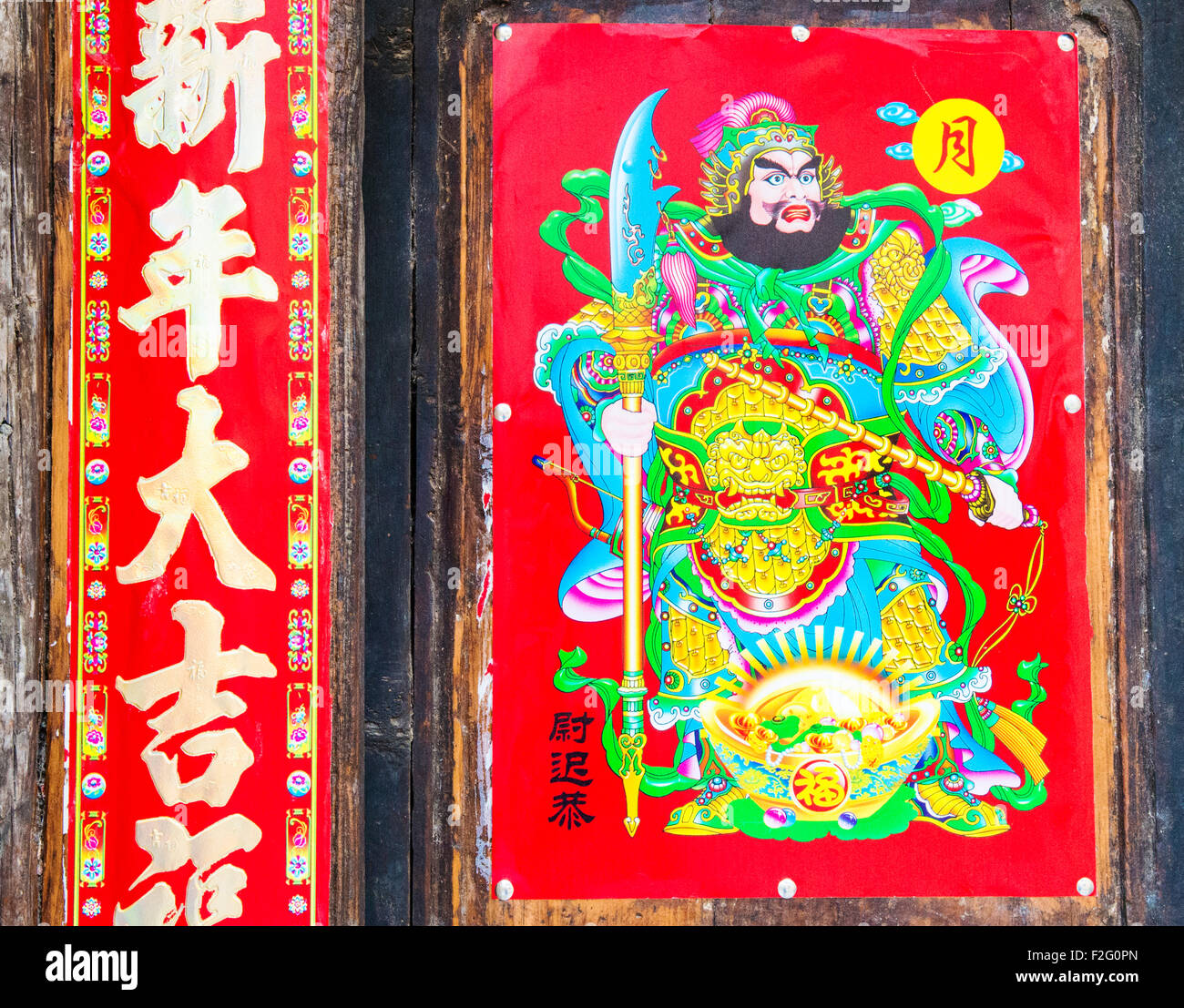 A Door god – traditional decoration on a door which is believed to keep evil spirits away, Yunnan, China Stock Photo