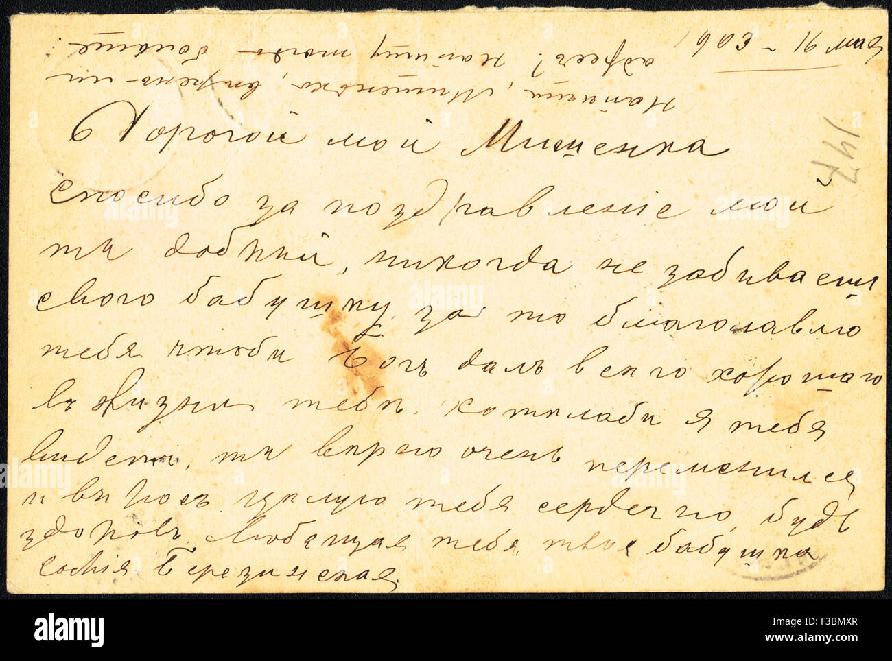 Open letter from grandmother to the grandson, 1903 Stock Photo