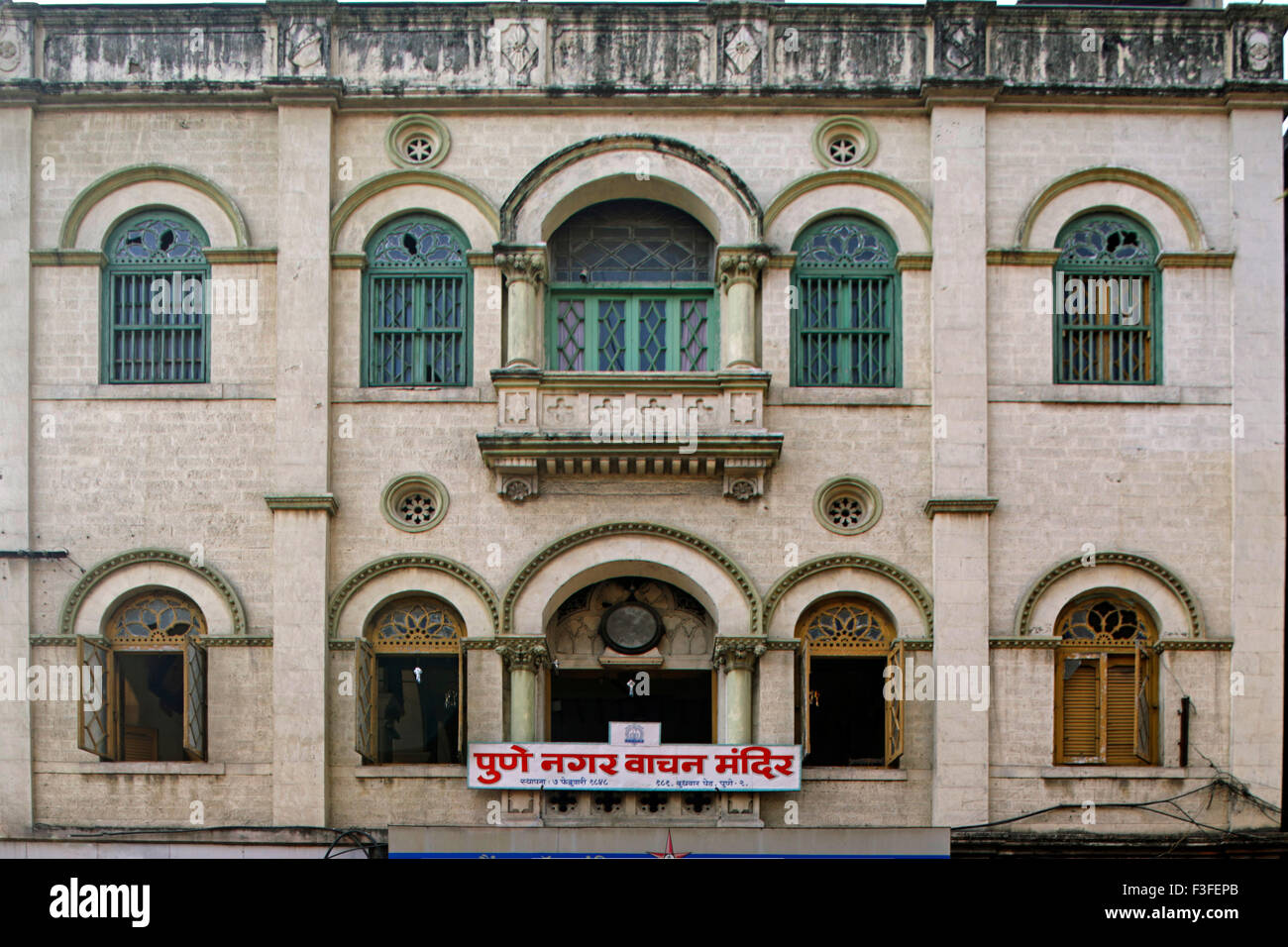 Pune Nagar Library Palika Vachnalay ; Pune ; Maharashtra ; India - Stock Image