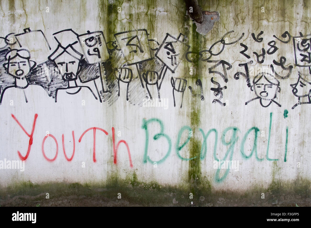 Youth Bengali' written on the wall with drawings of political demonstration ; Dhaka ; Bangladesh - Stock Image