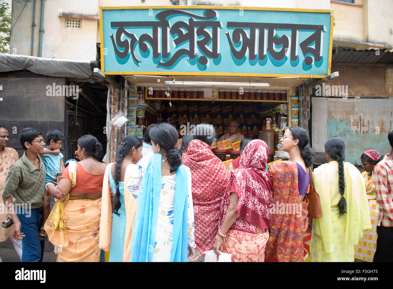 Aachar written in Bangla Script on board of pickle shop ; Dakshineshwar market ; Calcutta Kolkata ; West Bengal - Stock Image