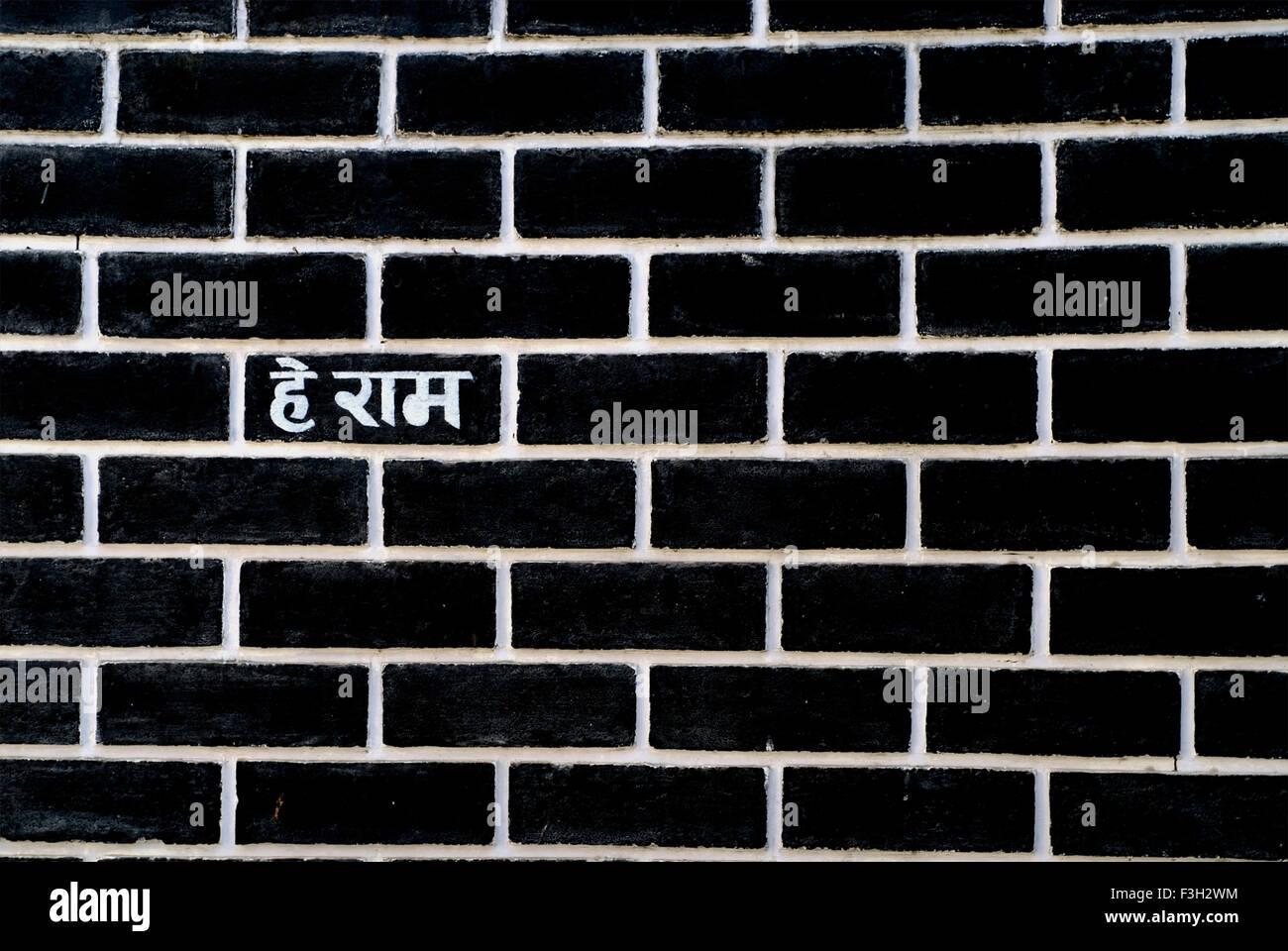 Hey Ram written on black bricks at kabha Gandhi Ka Dela (House) Gandhi Smruti ; Rajkot ; Gujarat ; India Stock Photo