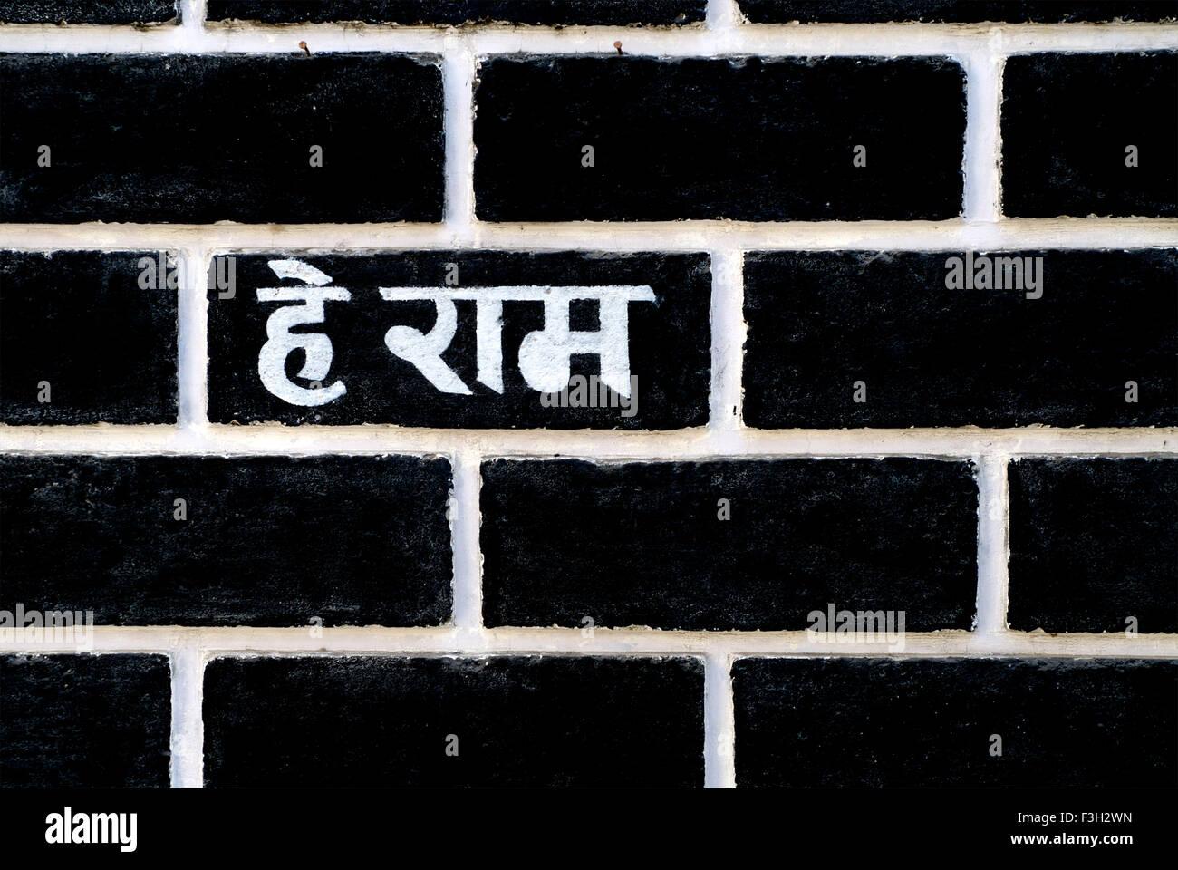 Hey Ram written on black bricks at kabha Gandhi Ka Dela (House) Gandhi Smruti ; Rajkot ; Gujarat ; India - Stock Image