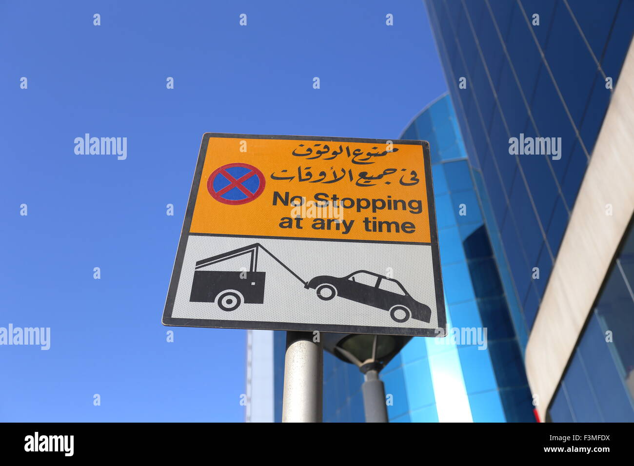 Sign in Arabic and English indicating No Stopping at Any Time, Manama, Kingdom of Bahrain - Stock Image