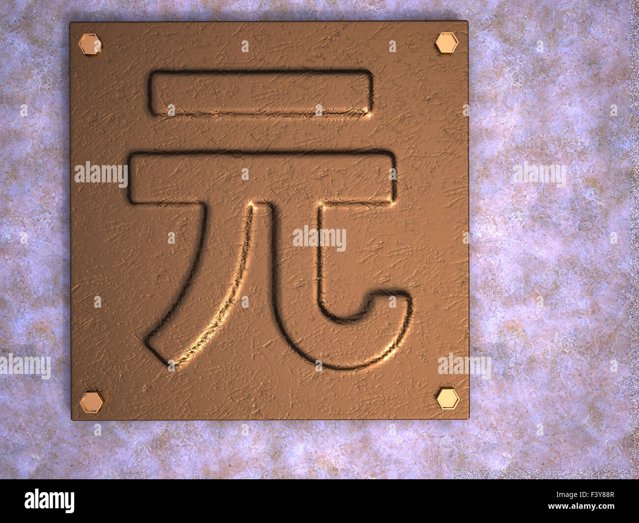 Chinese Currency Stock Photos Chinese Currency Stock Images Alamy
