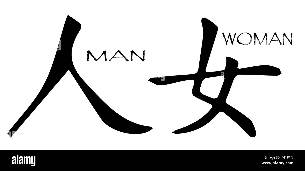 The Chinese Symbol For Man And Woman Over A White Background Stock