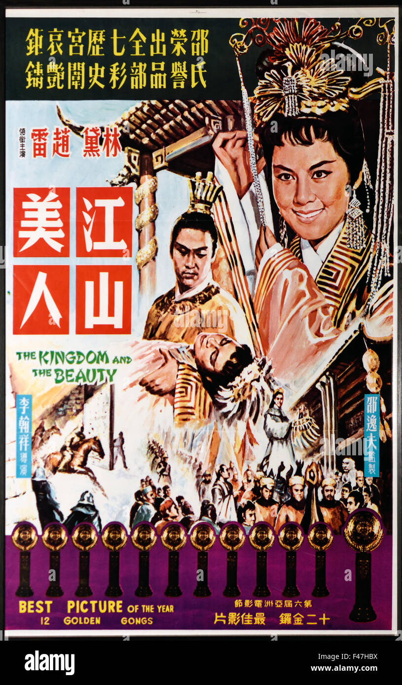 the-kingdom-and-the-beauty-1959-hong-kon
