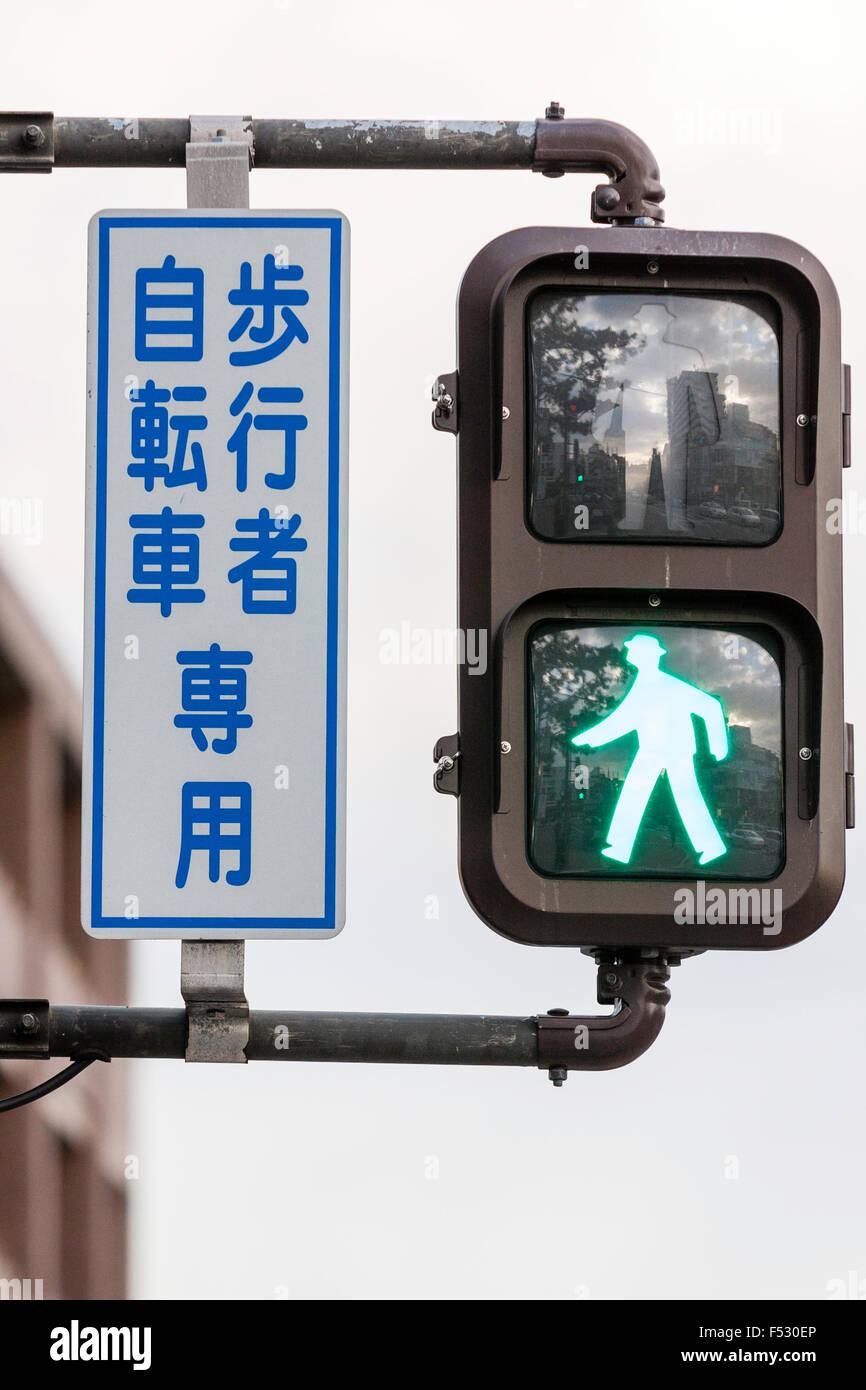 Kapan Pedestrian Crossing Light Green Or Blue As Japanese Call Stock Photo Alamy