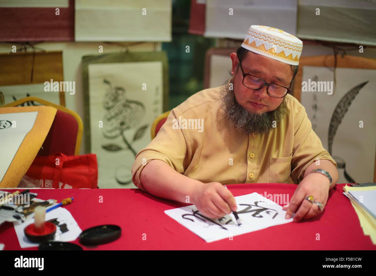 PUTRAJAYA, MALAYSIA, 30 OCT 2015 : A muslim chinese scholar is showcasing islamic caligraphy during Putrajaya International - Stock Image