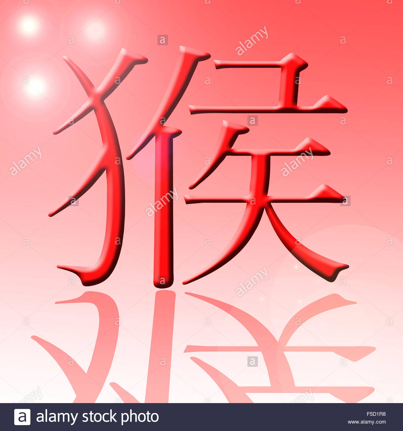 Digital Illustration Chinese Symbol For Monkey The Year Of The
