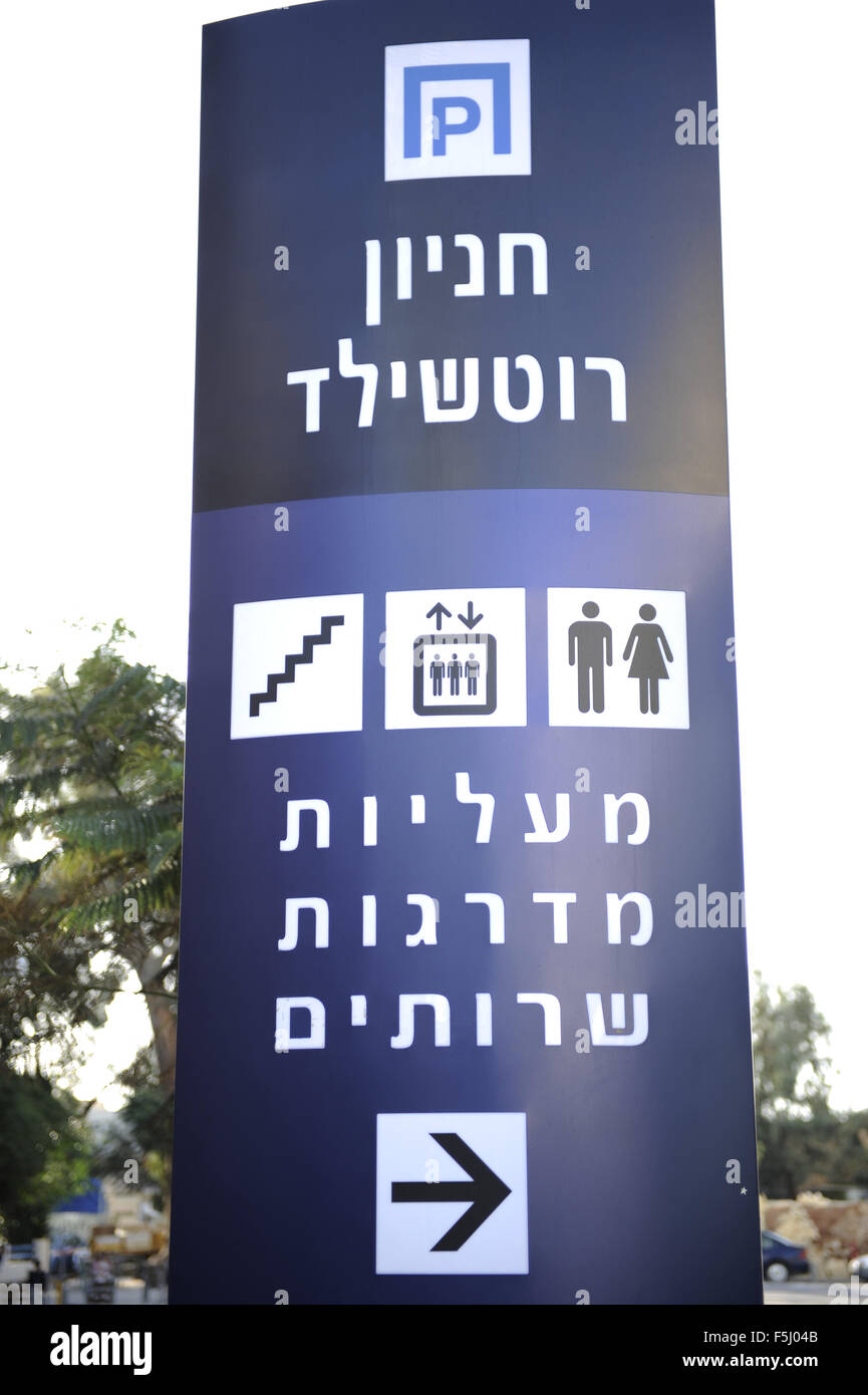 Information panel written in Hebrew. Parking and toilets. Tel Aviv. Israel. Stock Photo