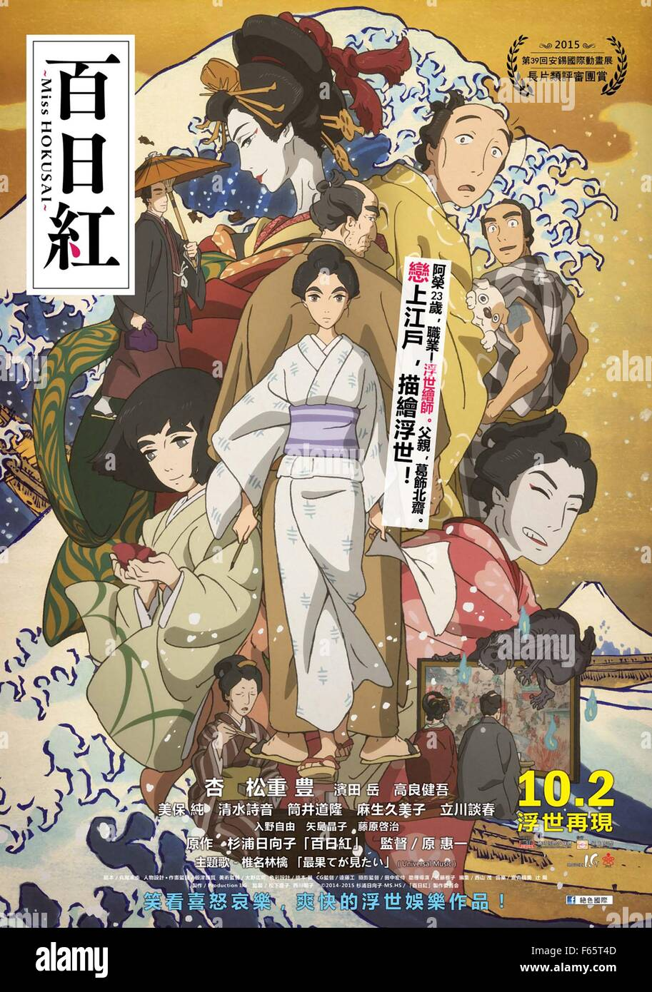 Miss hokusai sarusuberi miss hokusai year 2015 japan director keiichi hara animation movie poster japan