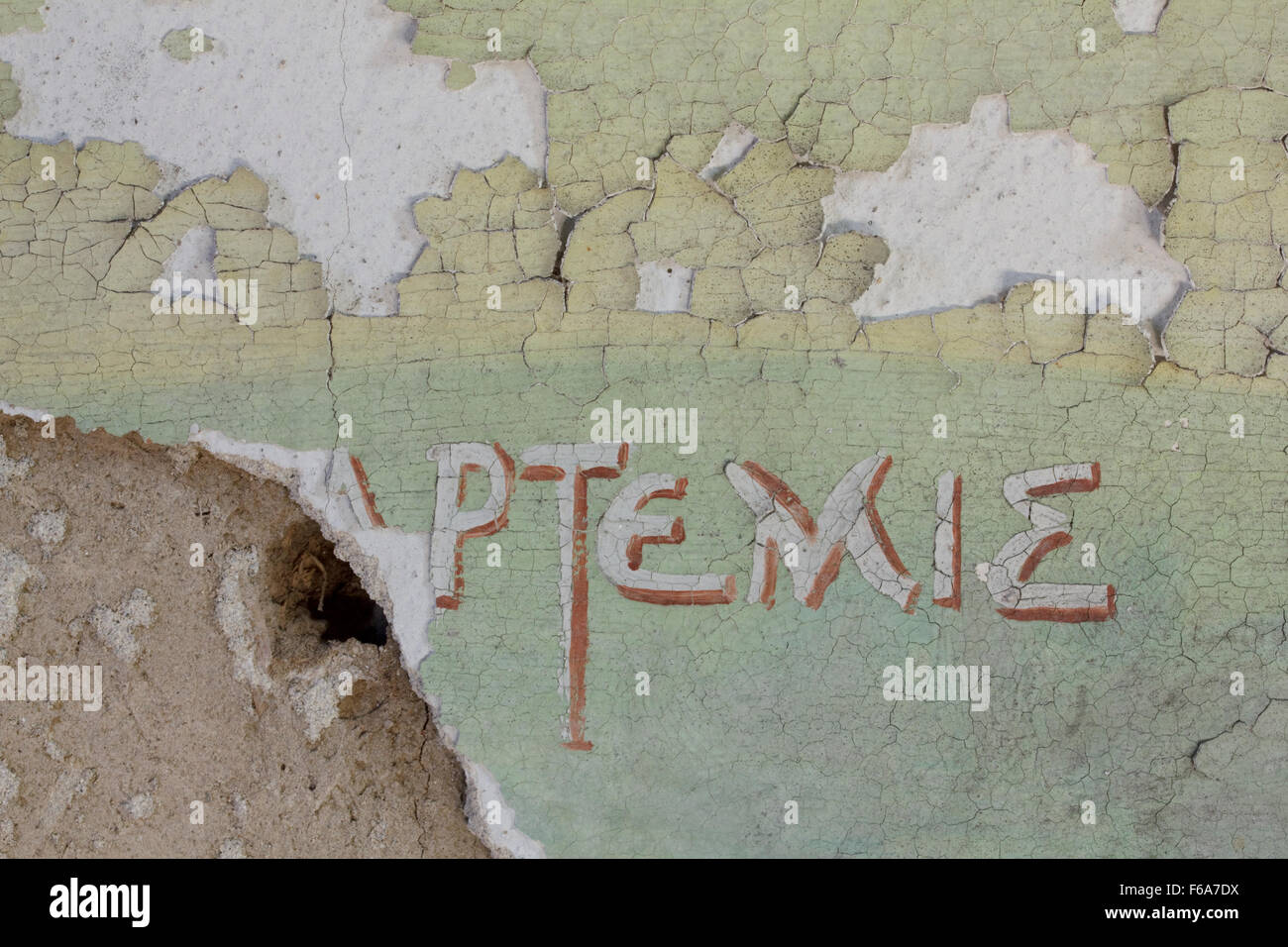 The remainig section of wallpainting's title '(A)rtemis' written in Greek by M. Papamalis and detached - Stock Image