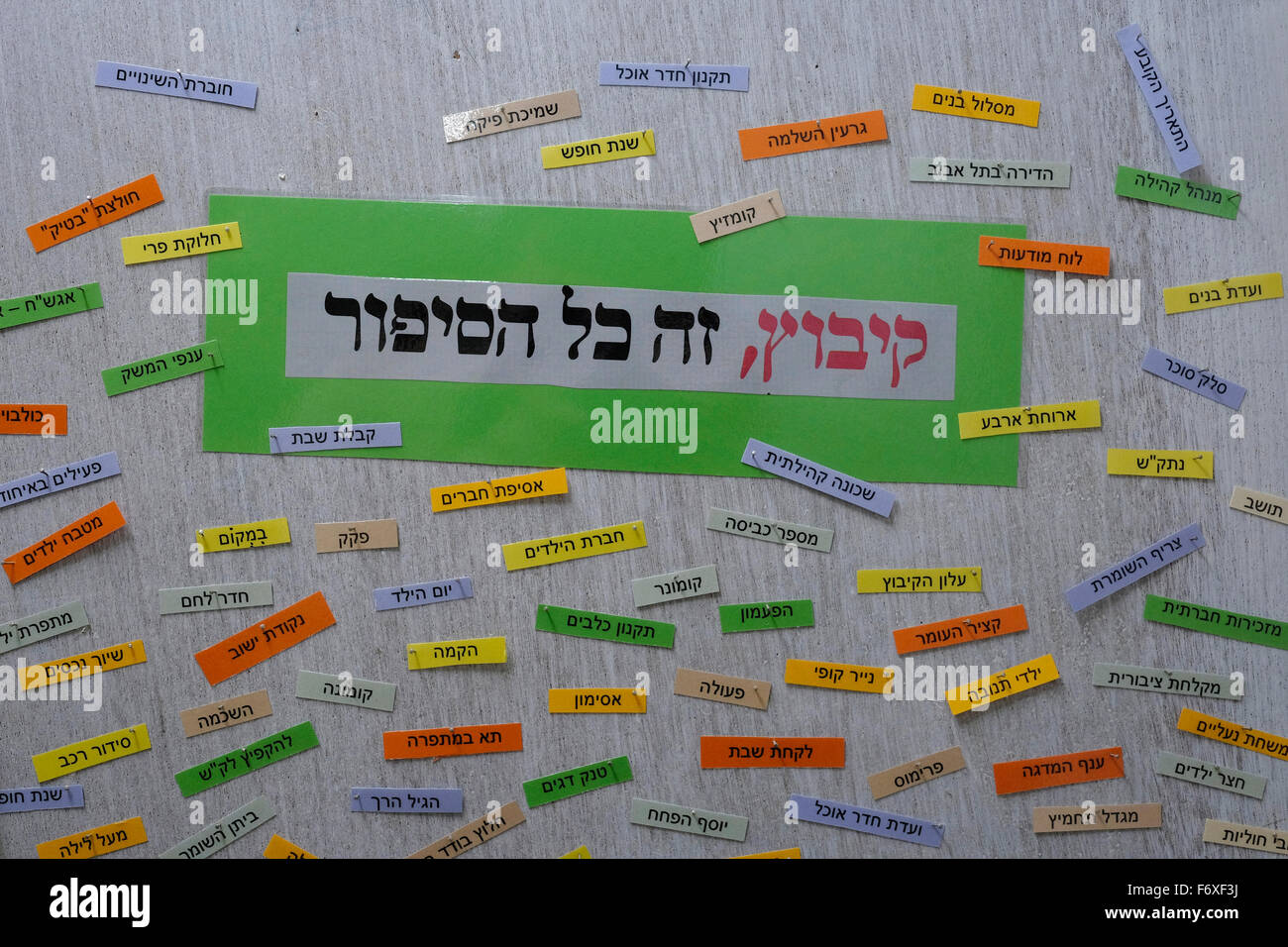 Phrase in Hebrew which reads 'Kibbutz Thats the Whole Story' Israel - Stock Image