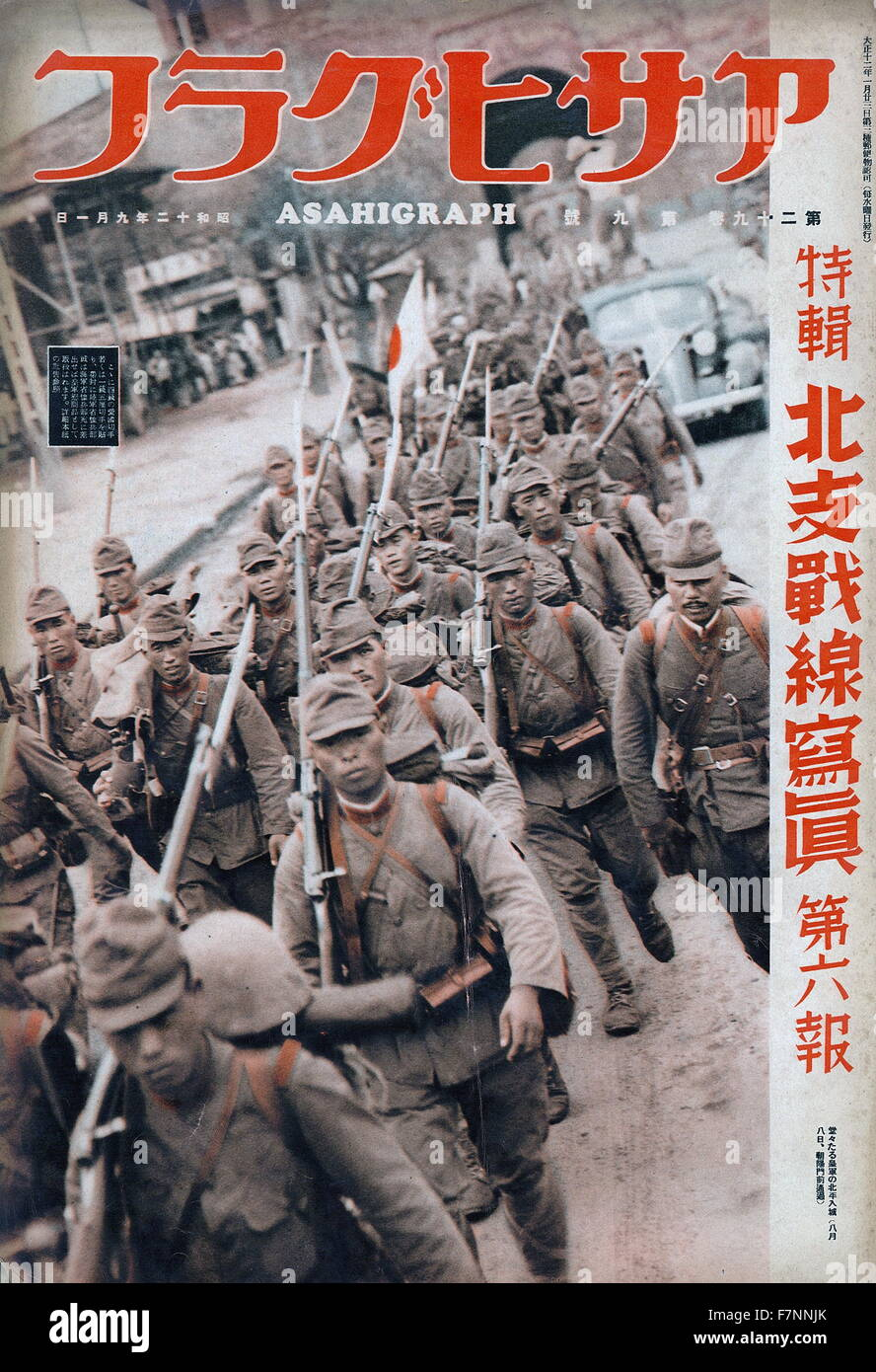 Japanese soldiers entering China during the invasion of 1937 - Stock Image