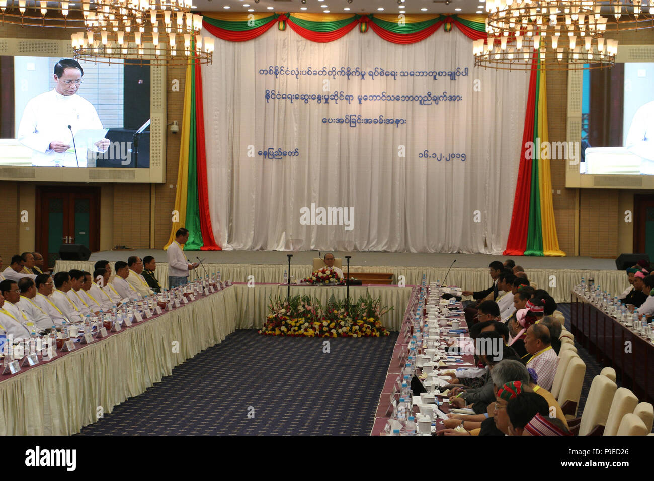 Nay Pyi Taw. 16th Dec, 2015. Photo taken on Dec. 16, 2015 shows a scene of the submitting ceremony of the finalized - Stock Image