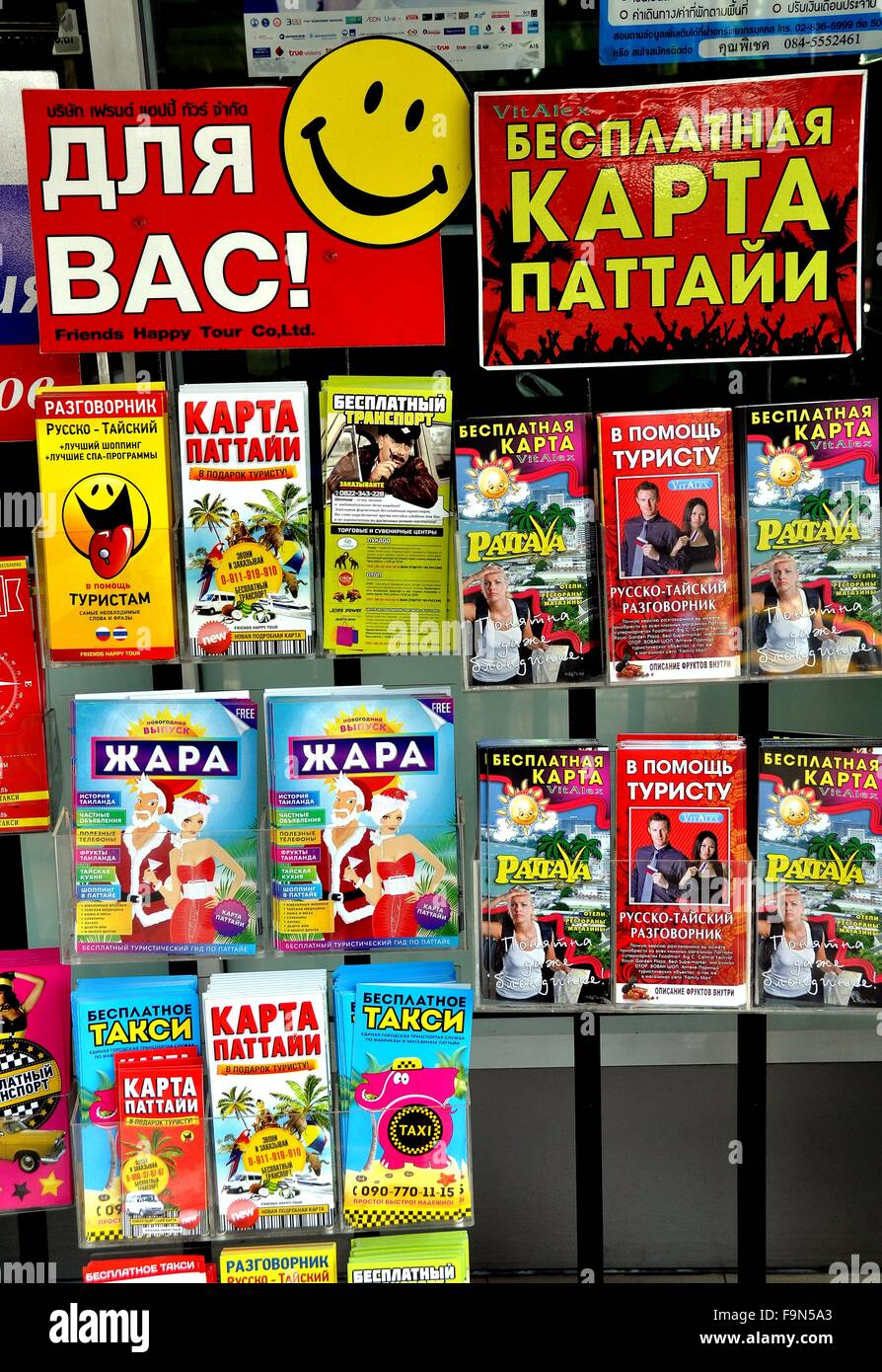 Pattaya, Thailand:   Display rack filled with promotional brochures all written in the Cyrillic alphabet for Russian - Stock Image