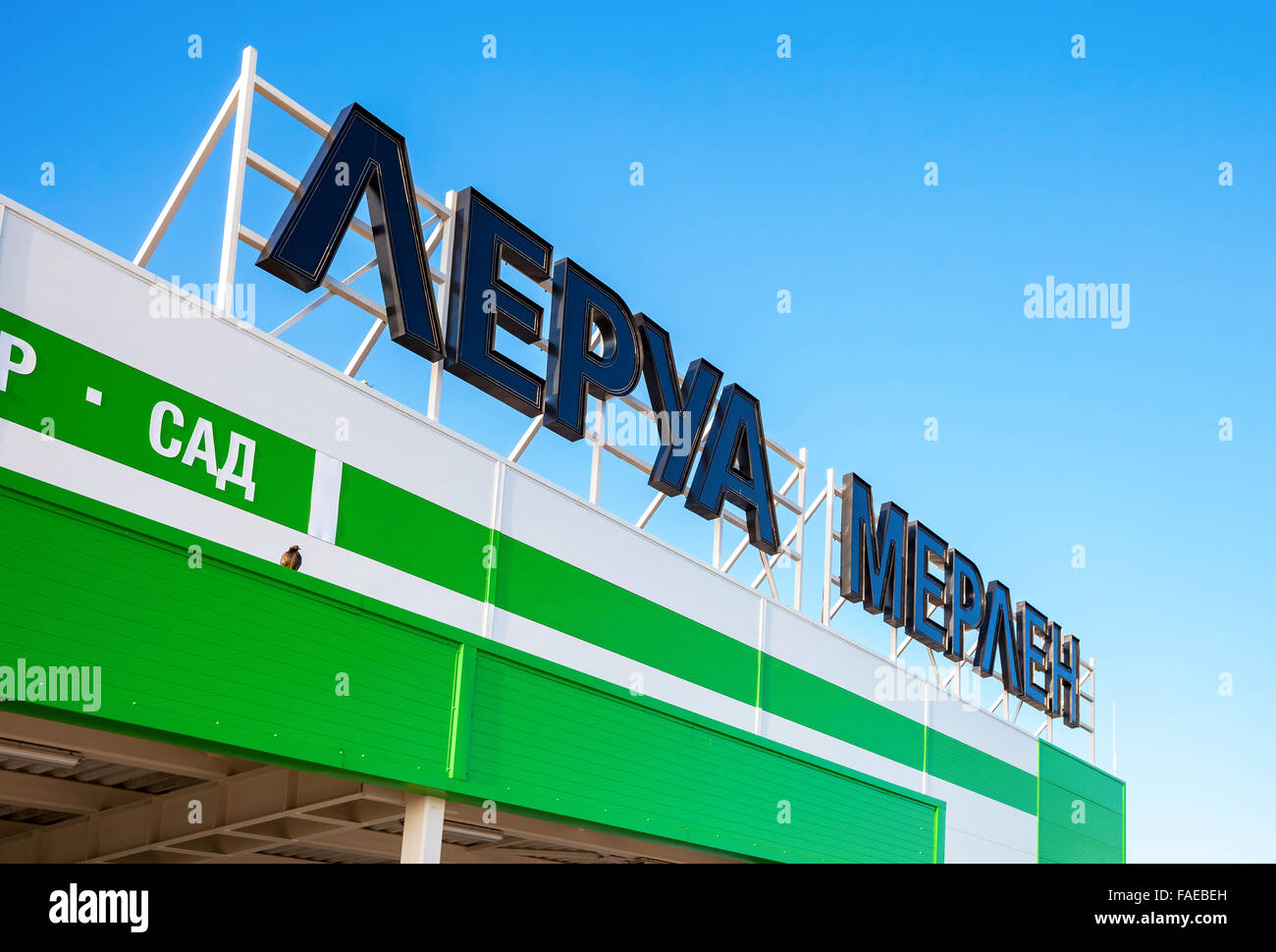 Leroy merlin brand sign against blue sky. text in russian: leroy