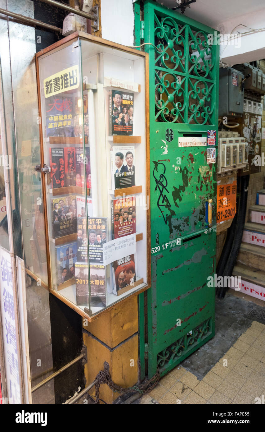 Entrance to bookstore.Bookstore selling books critical of Chinese government sees 5 people 'disappear' Causeway Stock Photo