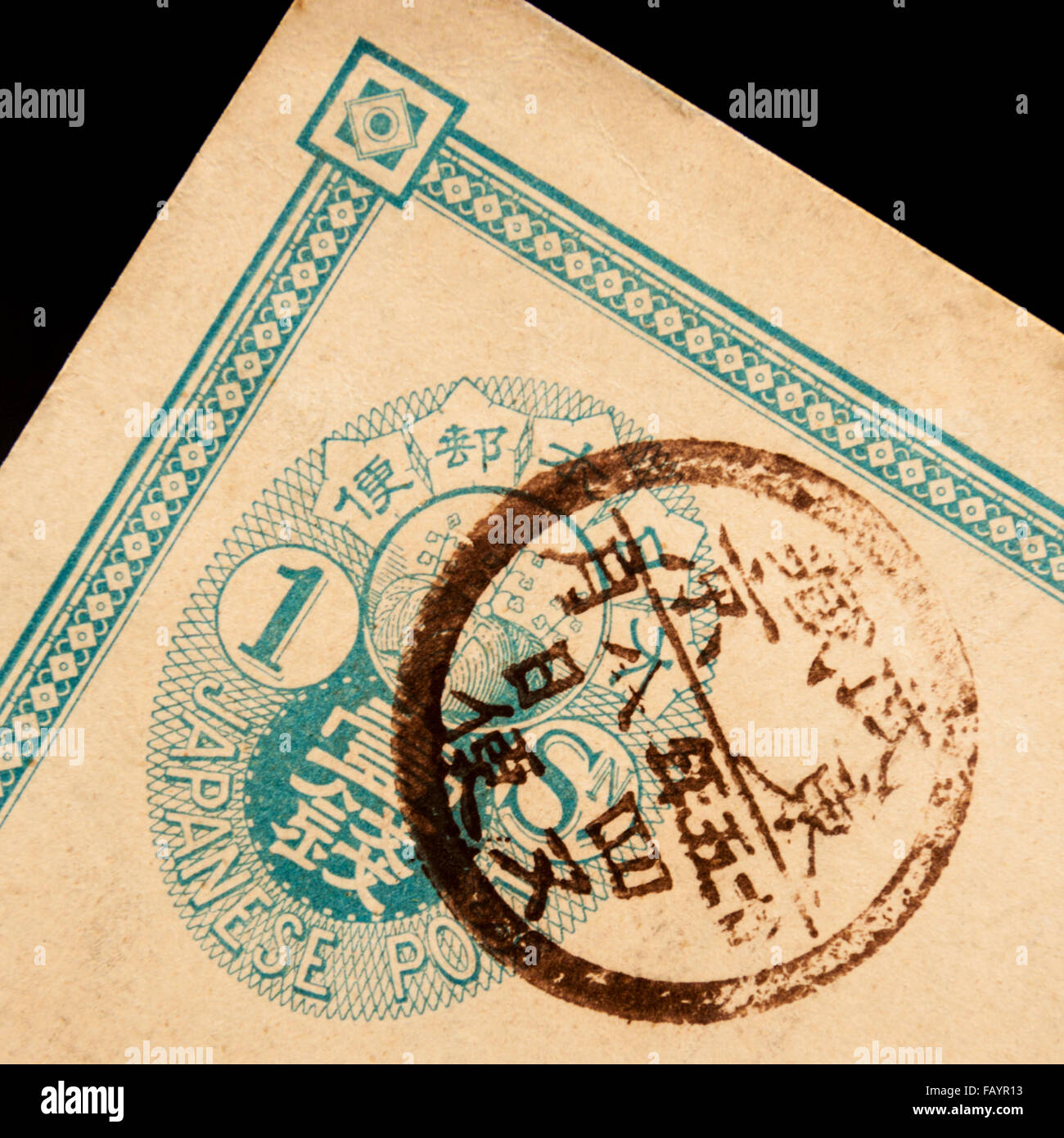 Antique late 19th century Japanese postcard with printed Japanese Post 1 Sen stamp. - Stock Image