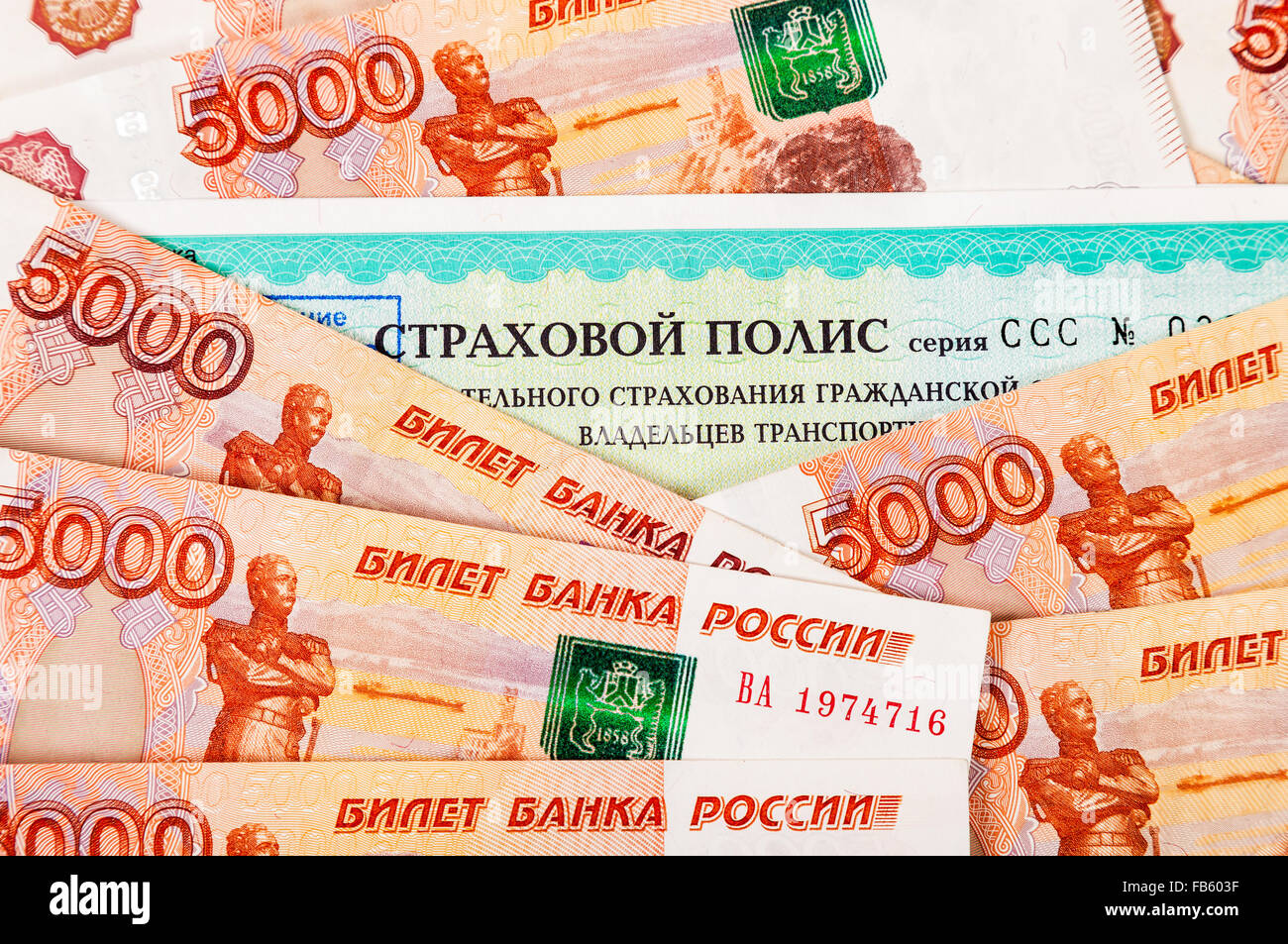 Car Insurance. Compulsory Third Party/Green Slip Insurance policy and russian rubles - Stock Image