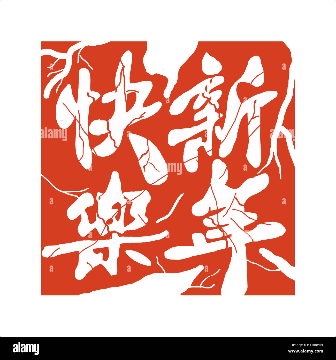 Chinese characters of HAPPY NEW YEAR in four word - Stock Image