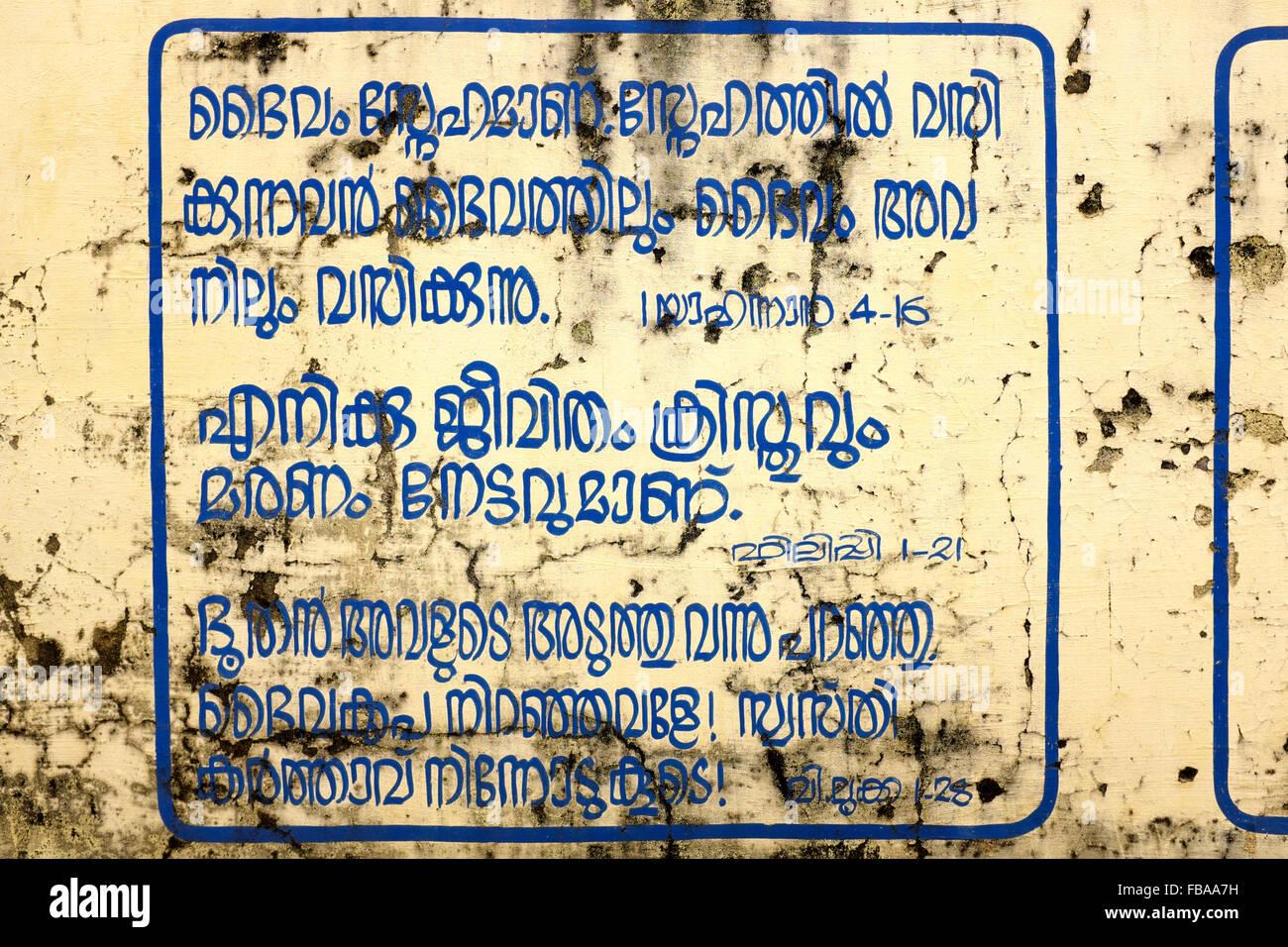 Malayalam script on a wall in Allepuzha (Alleppey), Kerala