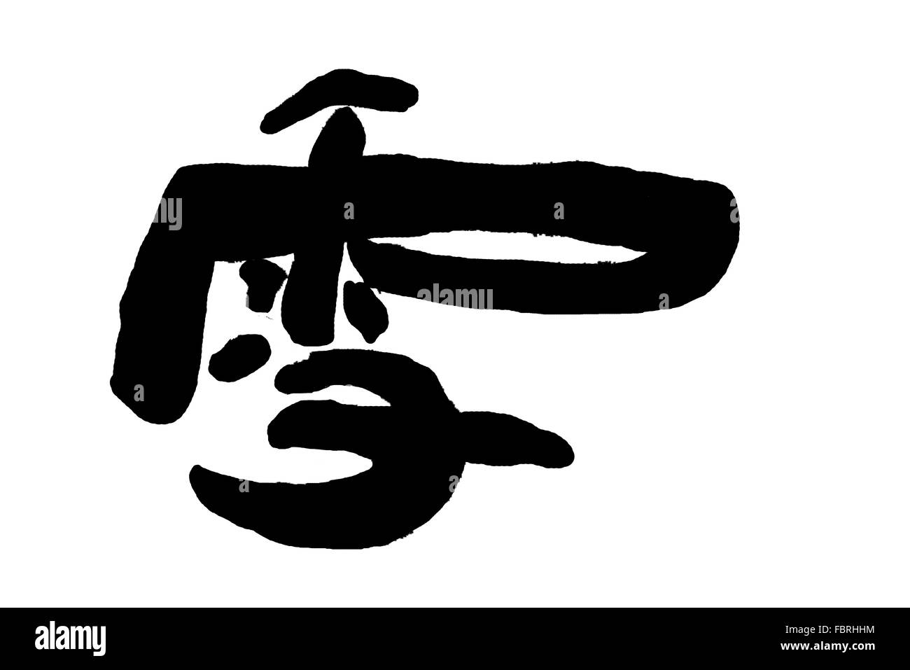 Chinese Word Black And White Stock Photos Images Alamy