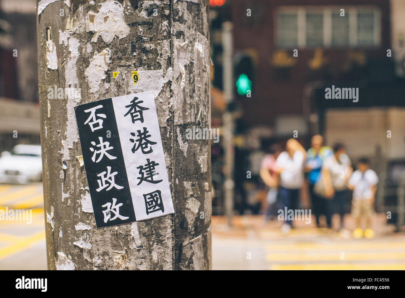 hong kong political unrest - Stock Image