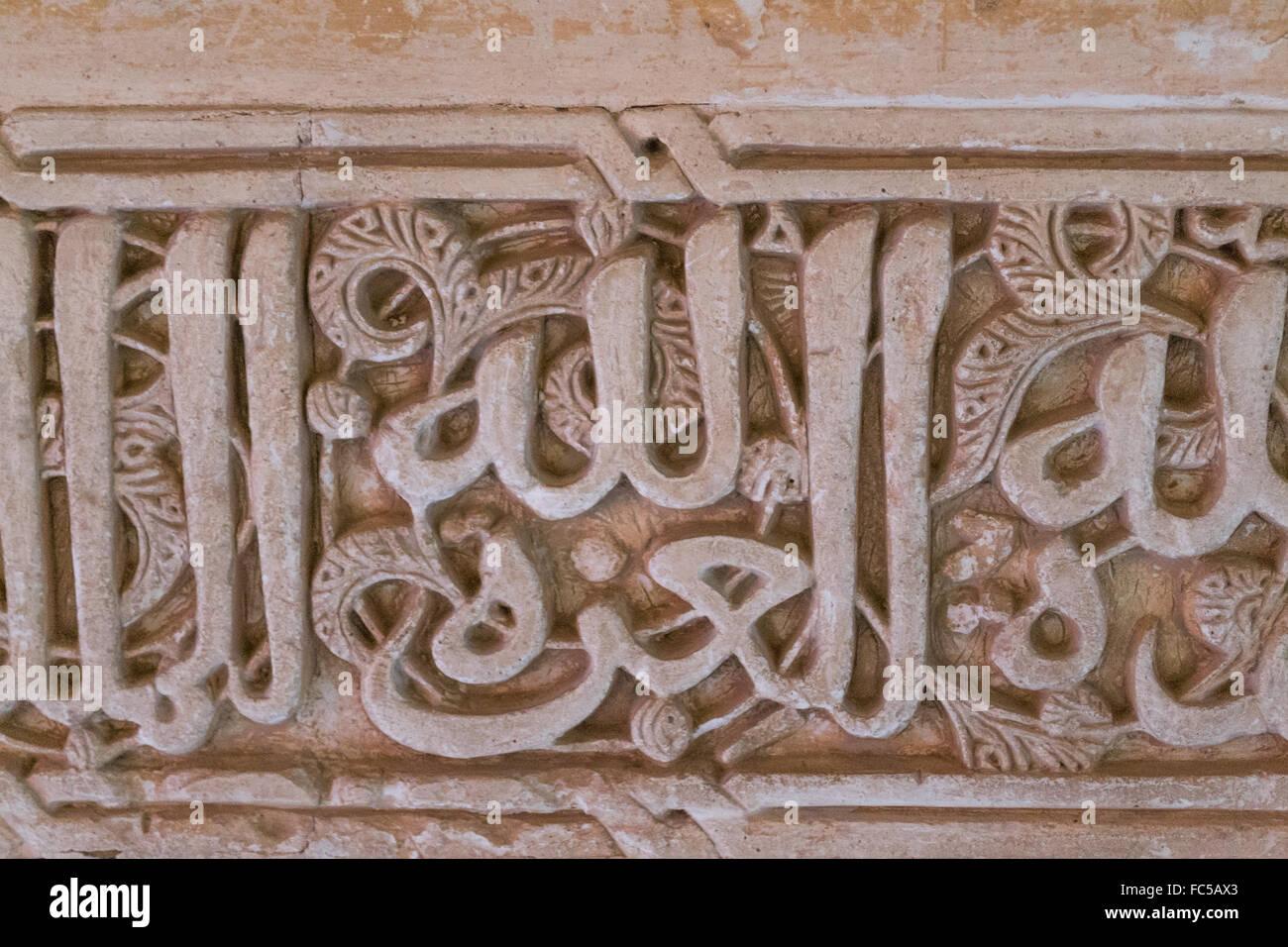 Islamic writting Alhambra - Stock Image