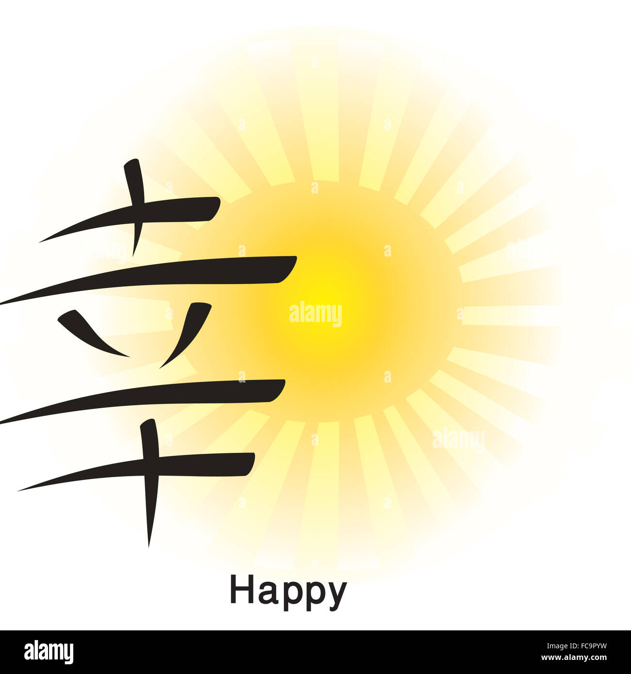 Japanese hieroglyph - Stock Image