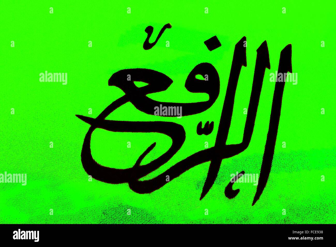 Religion Islam Ar RafiThe Exalter The Upgrader