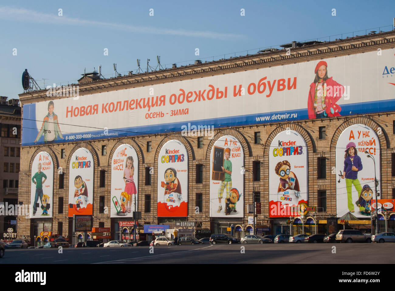 Holiday for children - Childrens World on Lubyanka Square