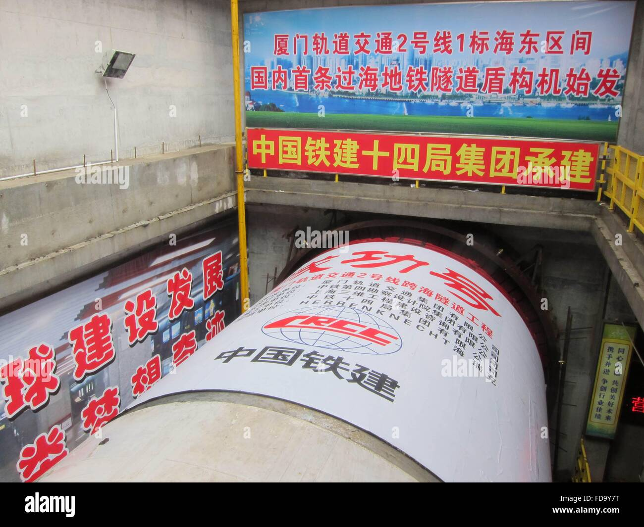Xiamen. 29th Jan, 2016. Photo taken on Jan. 29, 2016 shows the launching site of the shield tunneling machine for - Stock Image