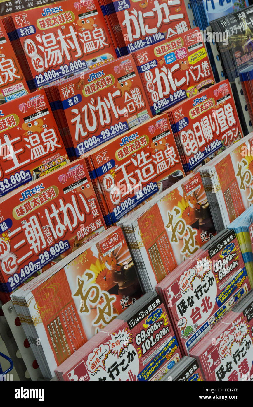 magazine rack in a Japanese rail station - Stock Image