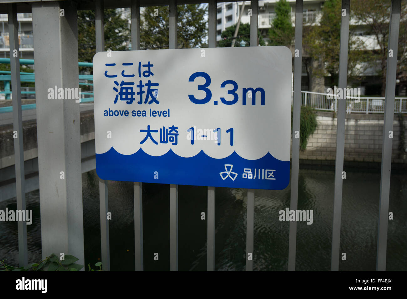 tsunami warning sign with current elevation - Stock Image
