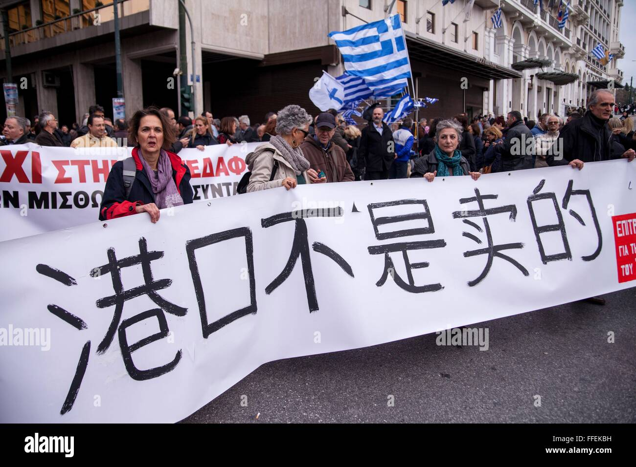 """Protest against selling of habour of Pireaus to comapny from China. Banner in chin. language """"Habour is not for Stock Photo"""