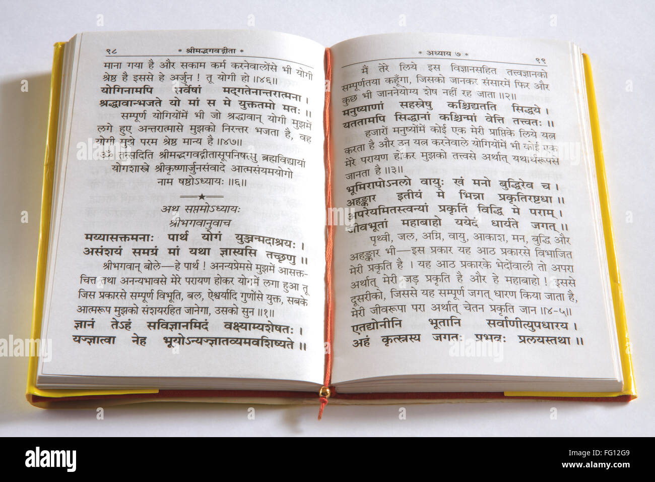 Concept , Shree Mudh Bhagvad gita theological book episode of Mahabharata on white background - Stock Image