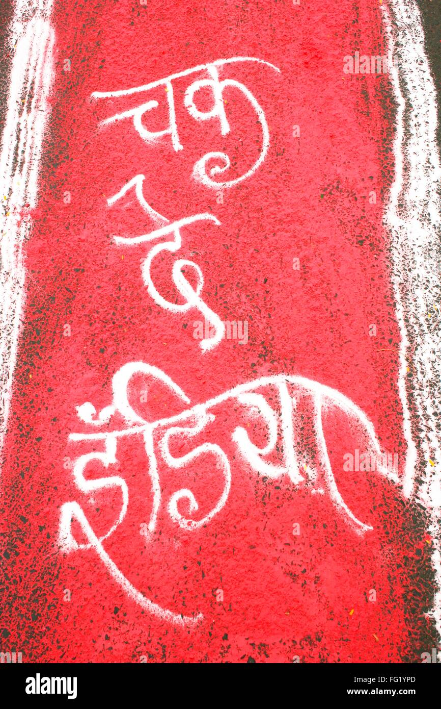 Rangoli showing Chak De India in written meaning progress India depicting auspicious occasion , Pune , Maharashtra - Stock Image