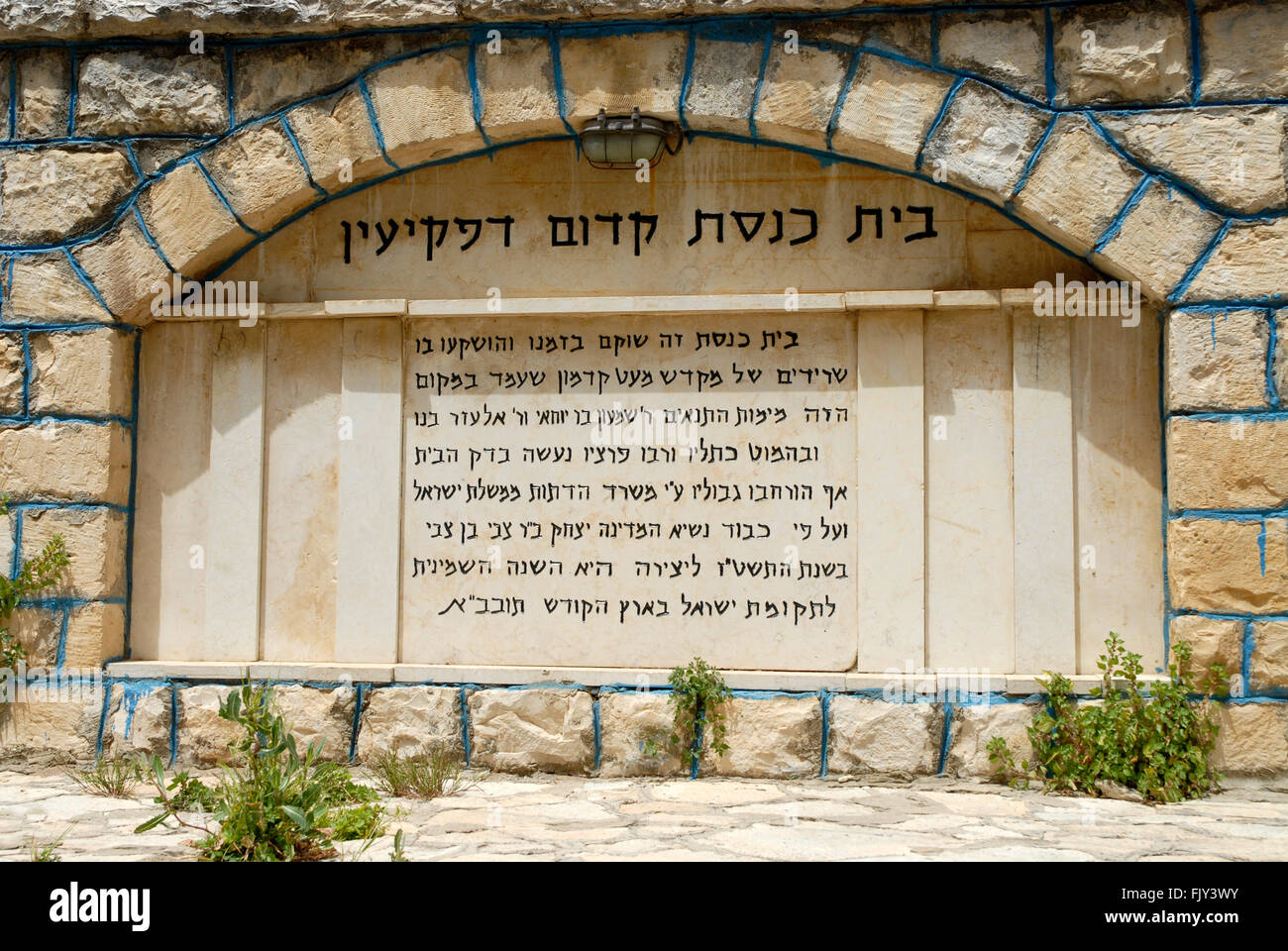 Old synagogue Pkiin, Israel - Stock Image