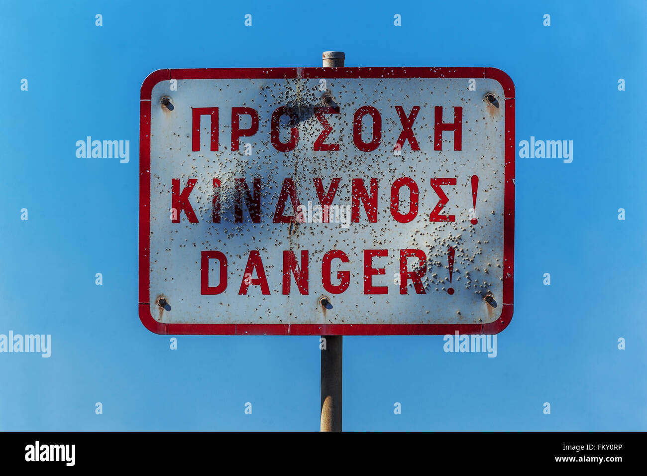 Sign that says in the Greek language. Attention danger - Stock Image