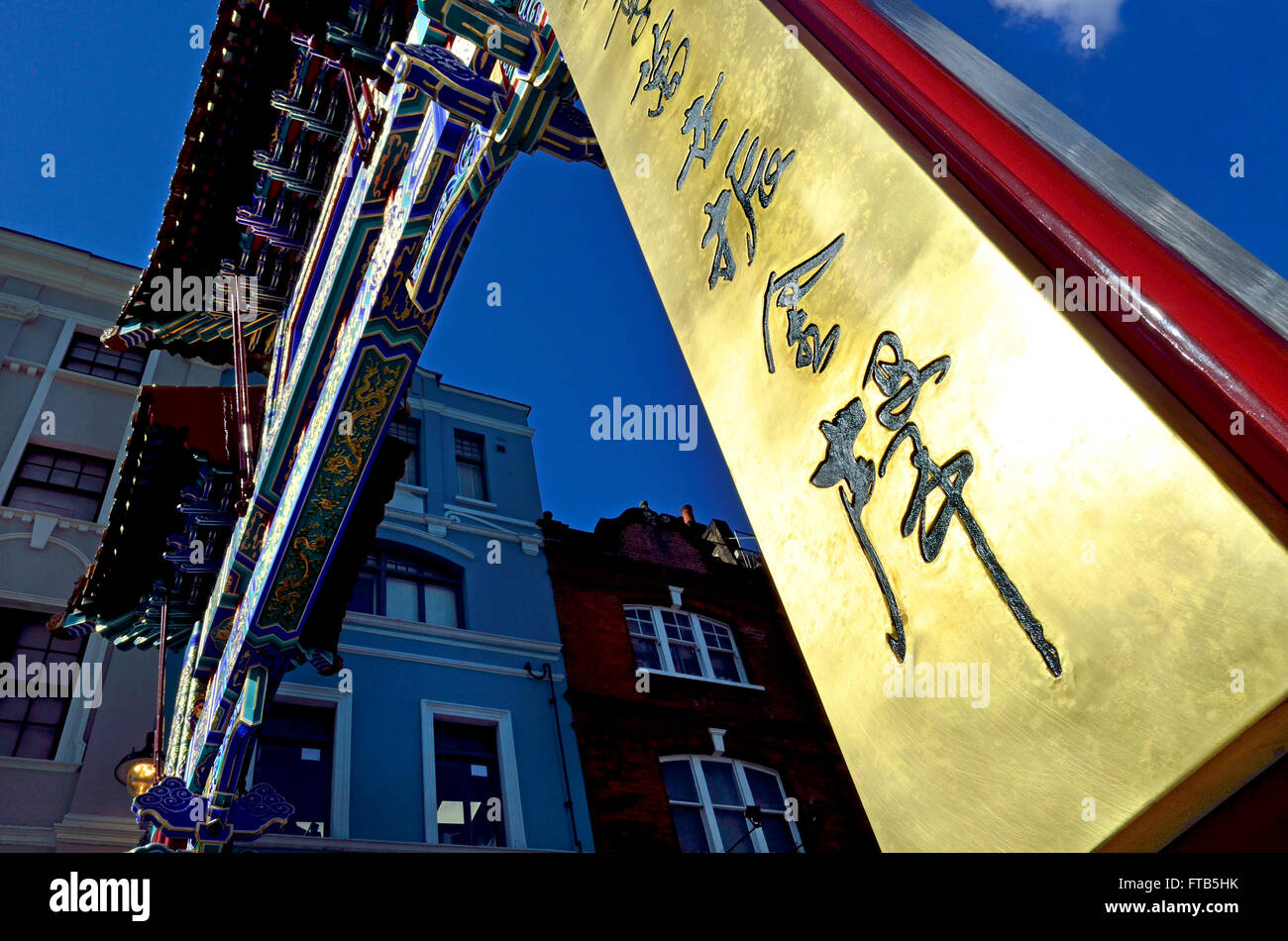London, England, UK. New Gate (2016) to Chinatown on Wardour Street. - Stock Image