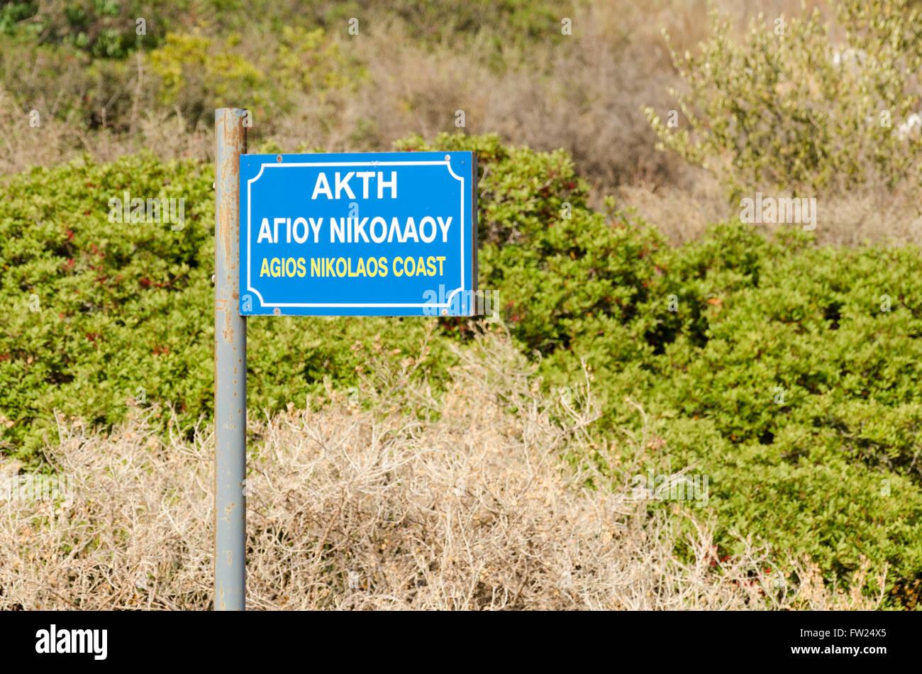 Agios Nikolaos Coast Sign, Crete, Greece - Stock Image