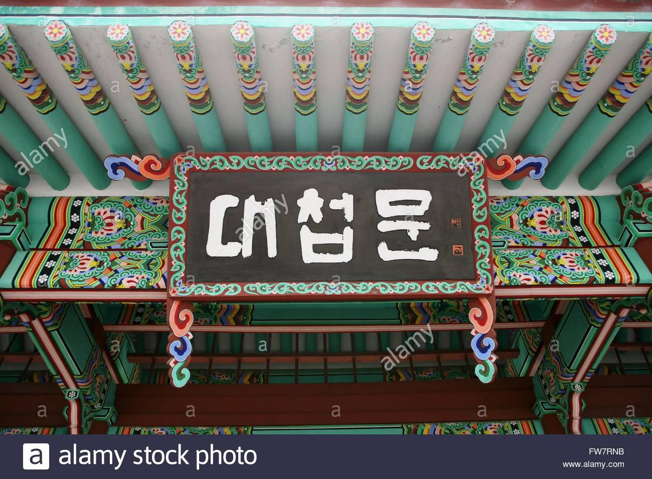 Haengjusanseong Stock Photos & Haengjusanseong Stock Images - Alamy